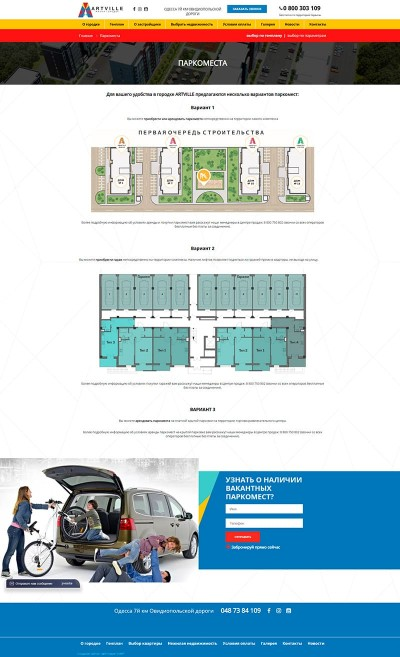 Corporate website for «ArtVille» housing complex 5 DESCTOP - Jump.team