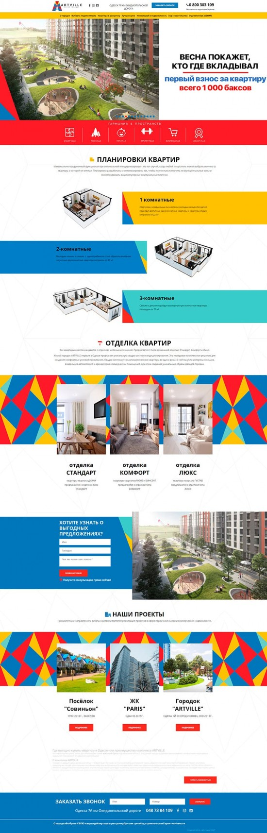 Corporate website for «ArtVille» housing complex 2 DESCTOP - Jump.team