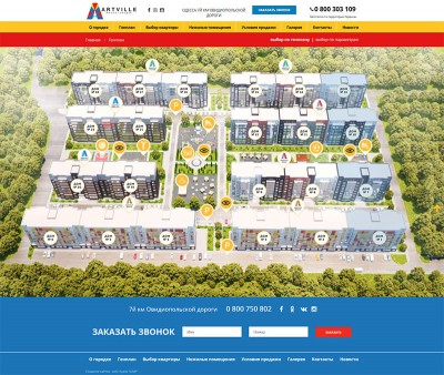 Corporate website for «ArtVille» housing complex 1 DESCTOP - Jump.team