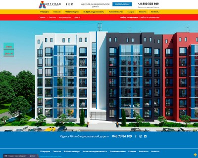Corporate website for «ArtVille» housing complex 3 DESCTOP - Jump.team