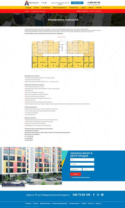 Corporate website for «ArtVille» housing complex 4 DESCTOP - Jump.team