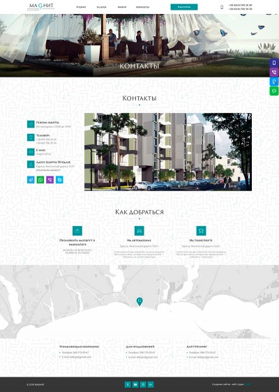 Website for Magnet housing complex 4 DESCTOP - Jump.team