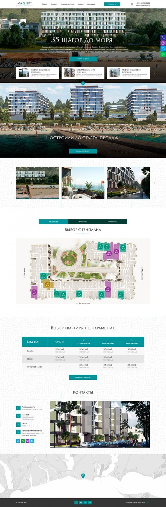 Website for Magnet housing complex 2 DESCTOP - Jump.team