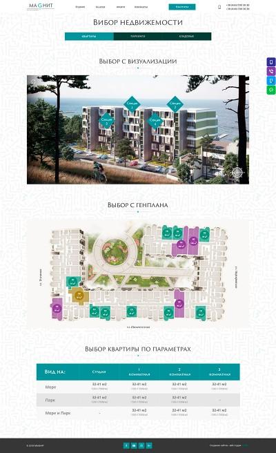 Website for Magnet housing complex 1 DESCTOP - Jump.team