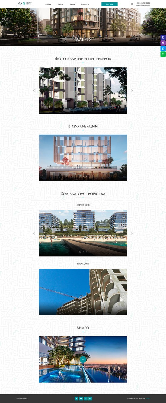 Website for Magnet housing complex 3 DESCTOP - Jump.team