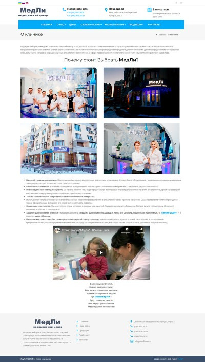 Сorporate website for «MedLi»  dental clinic 1 DESCTOP - Jump.team