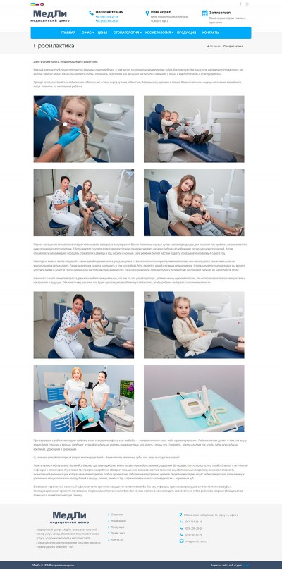 Сorporate website for «MedLi»  dental clinic 2 DESCTOP - Jump.team