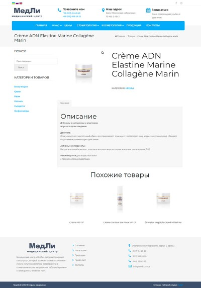 Сorporate website for «MedLi»  dental clinic 3 DESCTOP - Jump.team
