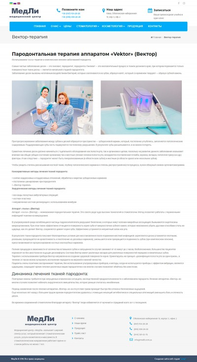 Сorporate website for «MedLi»  dental clinic 4 DESCTOP - Jump.team