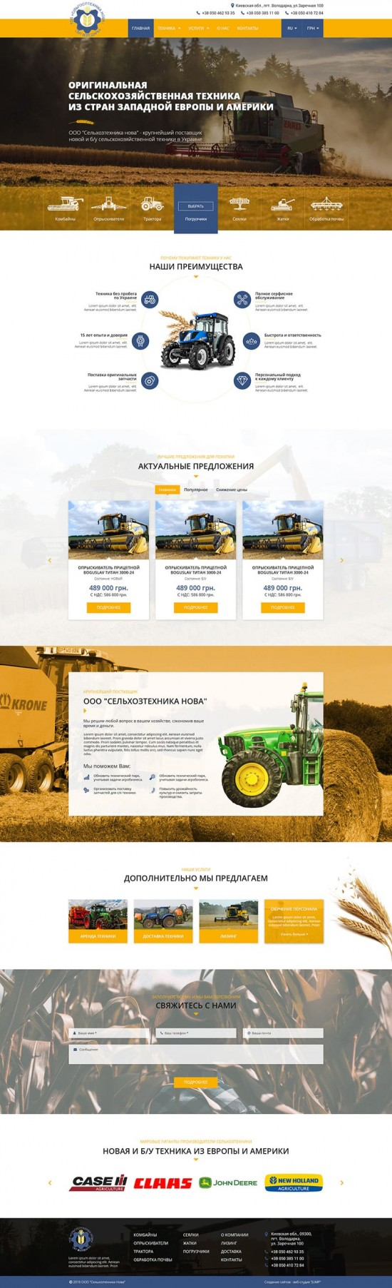«Sgtnova» agricultural  machinery sales 2 DESCTOP - Jump.team
