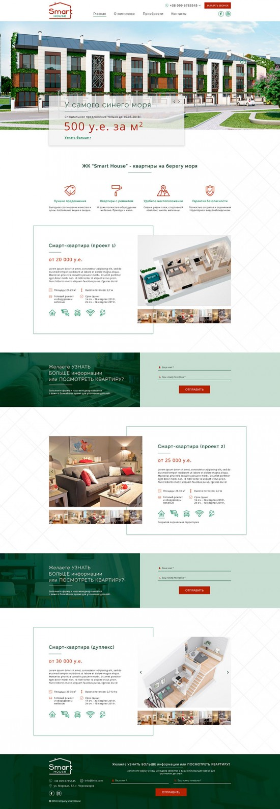 Website for «Smart House»  cottage complex 2 DESCTOP - Jump.team