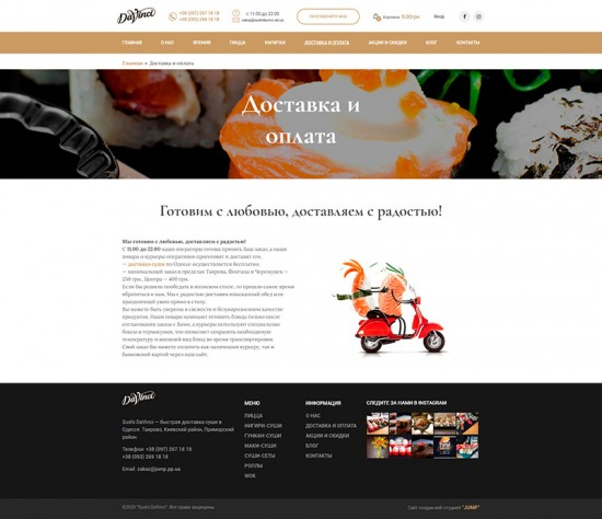Japanese food delivery site «Sushi DaVinci» 3 DESCTOP - Jump.team