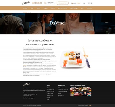Japanese food delivery site «Sushi DaVinci» 5 DESCTOP - Jump.team
