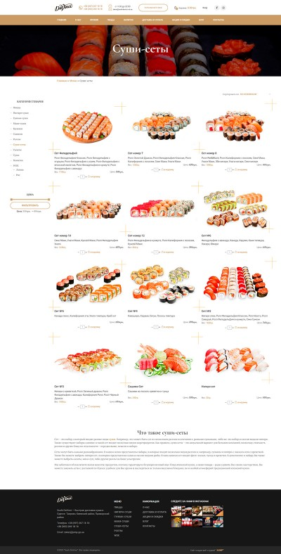 Japanese food delivery site «Sushi DaVinci» 2 DESCTOP - Jump.team
