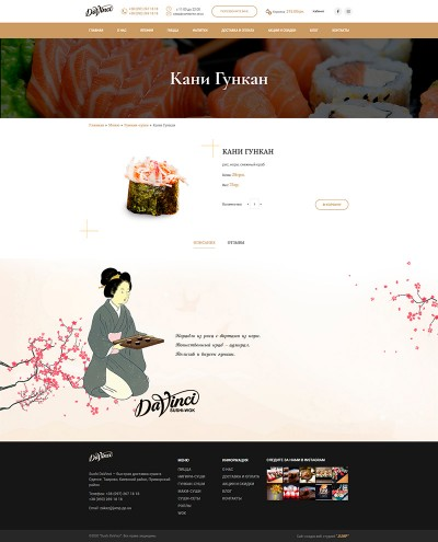 Japanese food delivery site «Sushi DaVinci» 4 DESCTOP - Jump.team